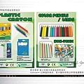 國外兒童文具產品型錄設計