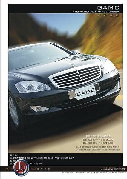 和新汽車雜誌頁廣設計e