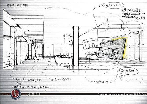 展場大廳設計草圖