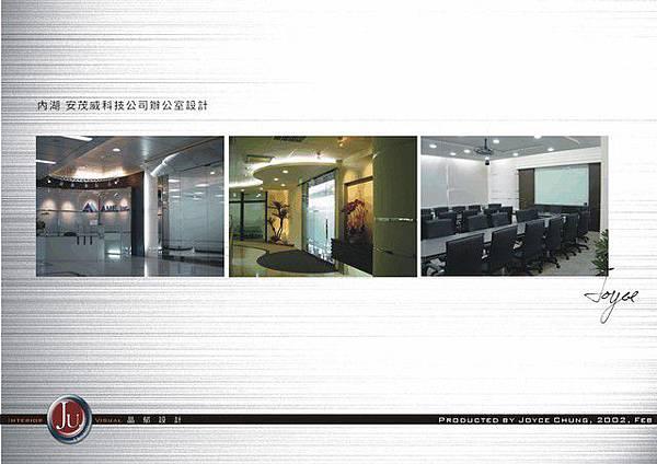 安茂威科技廠房設計