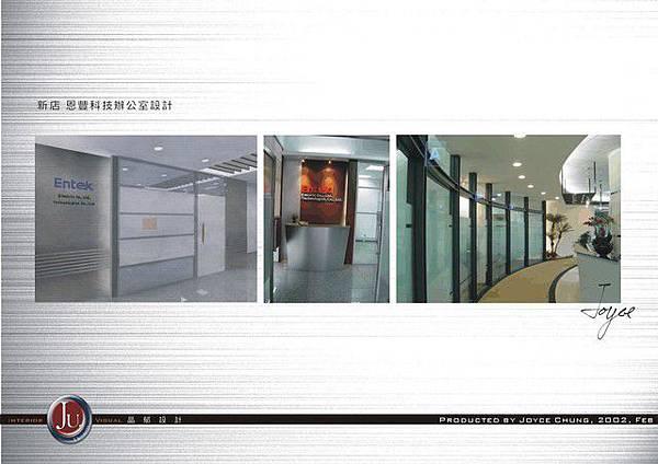恩豐科技辦公室設計