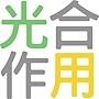 光合作用(中).jpg
