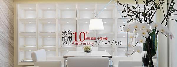 20150630-周年慶cover2