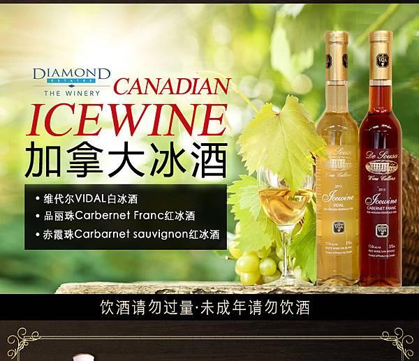 加拿大冰酒.jpg