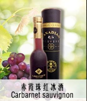 赤霞珠紅冰酒.jpg