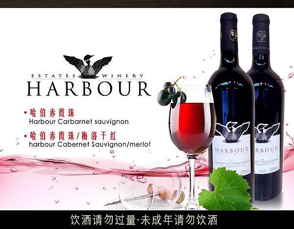 加拿大葡萄酒.jpg