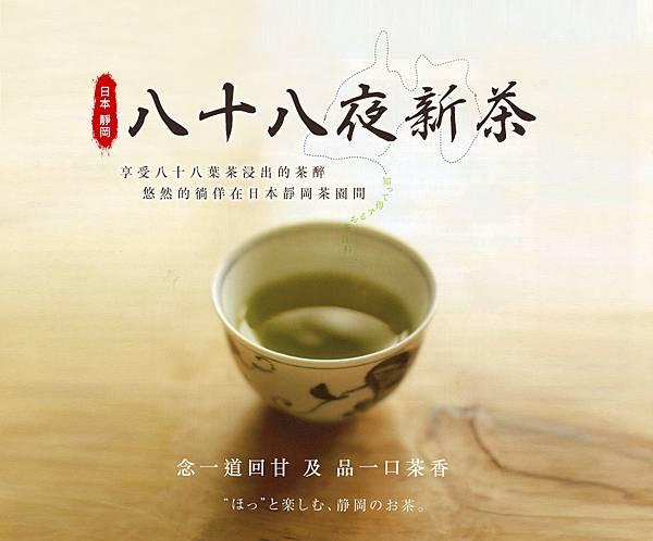 八十八夜新茶.jpg