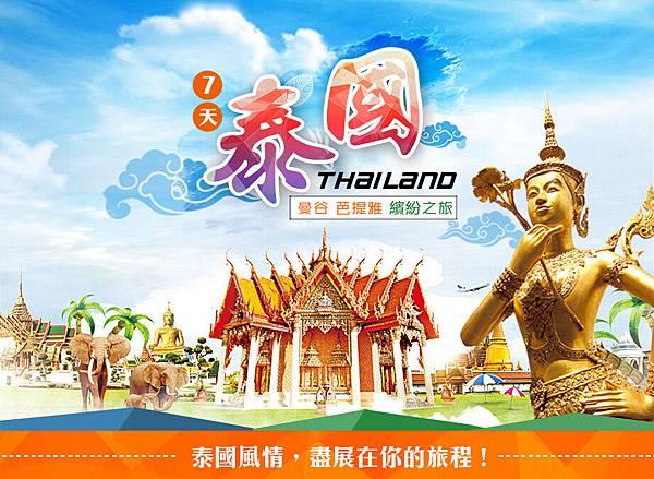 7天泰國(曼谷,芭提雅)繽紛之旅