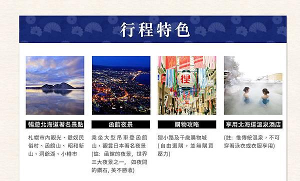6天北海道「札幌, 函館」風情物語之旅