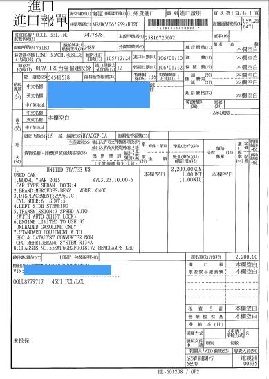 15年式賓士W205 C400 AMG的進口報單
