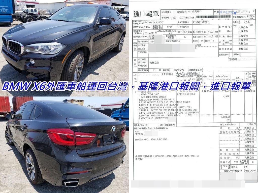 BMW X6進口報單.jpg