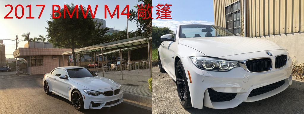 2017 BMW M4搭載M TwinPower Turbo雙渦輪增壓直列六缸引擎,可以提供431匹馬力,從靜止加速至100km/h僅需4.4秒,表現相當飆悍的個性。