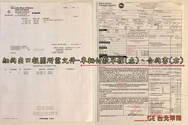 圖中右邊是合約書,證明車輛已經購買完成,並且是有簽合同的 的左邊為車輛付款單據;圖左是付款收據,要向海關證明這輛車是沒有債務的車輛,就可以順利出口。 從美國紐約出口的車輛報關文件要準備的有付款單據、合約書、Title、護照;需檢附清楚才可以順利的將車子從美國出口運回台灣喔!