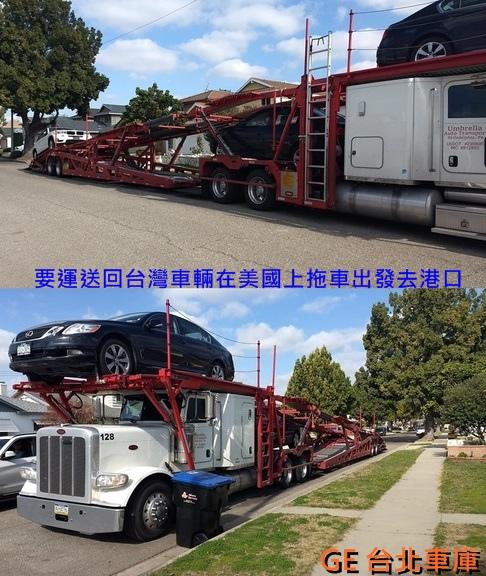運送回台灣的車輛,在美國上拖車準備送到出口倉庫中。