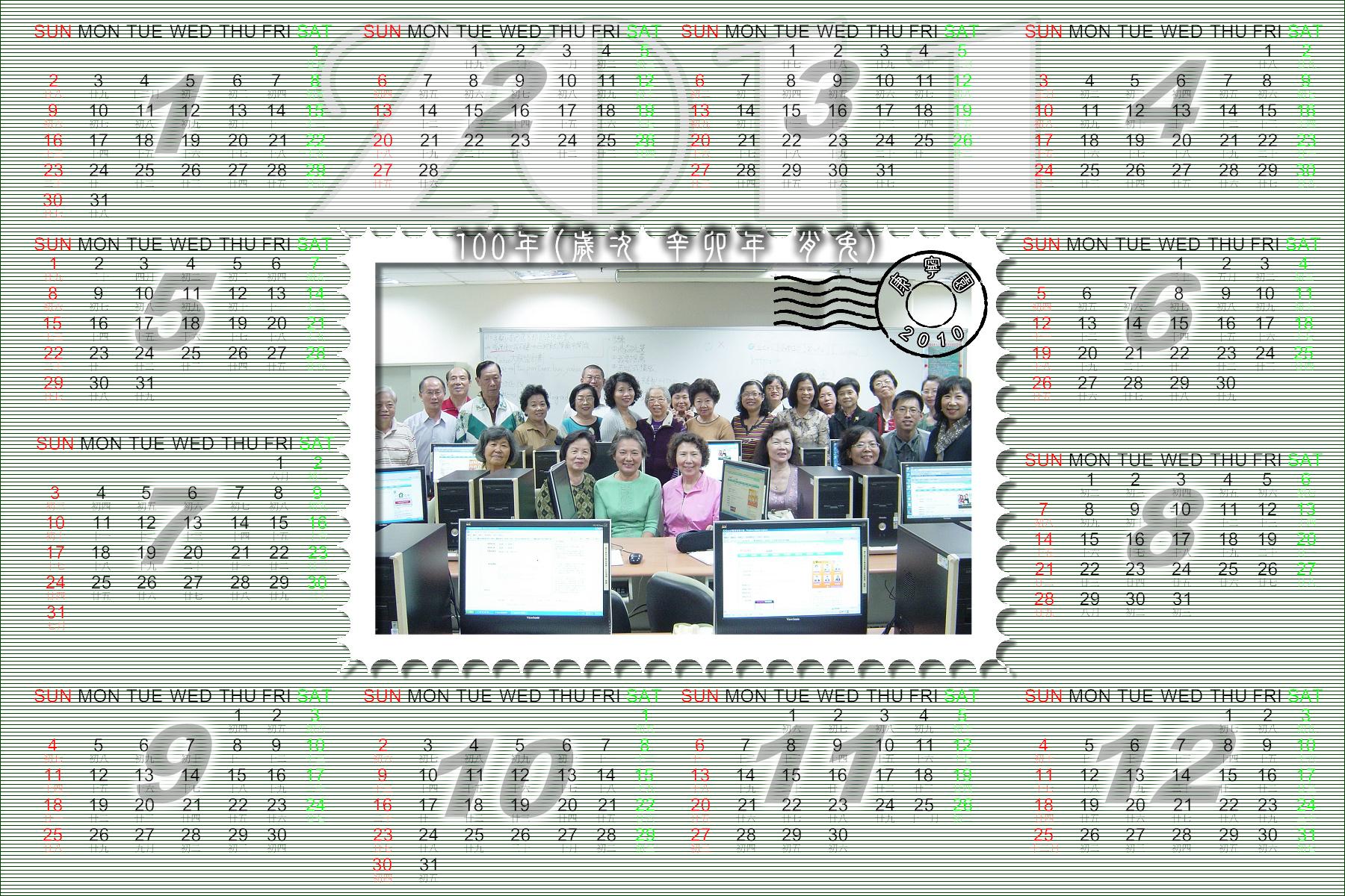 9909-12圖文影音部落格年曆..jpg
