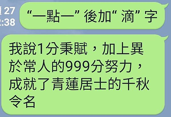 Screenshot_20190911-131821_LINE~2.jpg