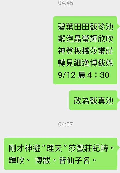 Screenshot_20190912-045727_WeChat~2.jpg