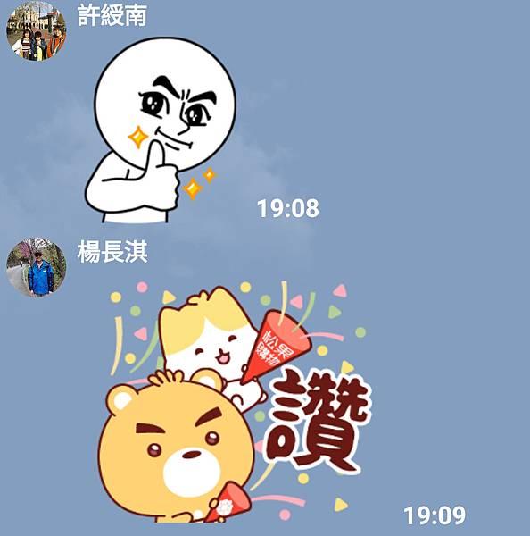 Screenshot_20190922-013016_LINE.jpg