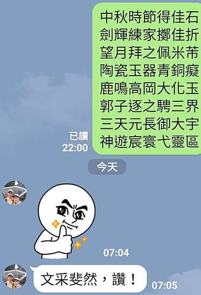 Screenshot_20190922-084515_LINE~2.jpg