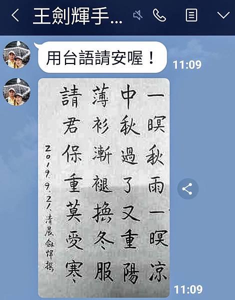 Screenshot_20190922-085001_LINE~2.jpg