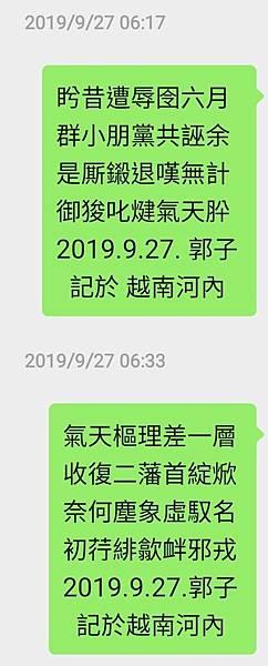 Screenshot_20191006-164406_WeChat~2.jpg