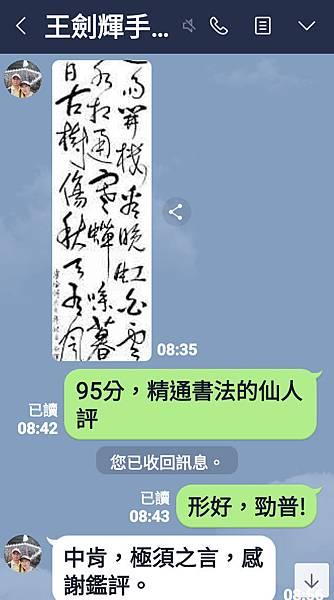 Screenshot_20191011-101016_LINE.jpg