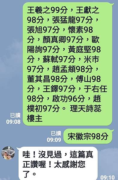 Screenshot_20191011-101045_LINE~2.jpg