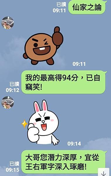 Screenshot_20191011-101056_LINE~2.jpg