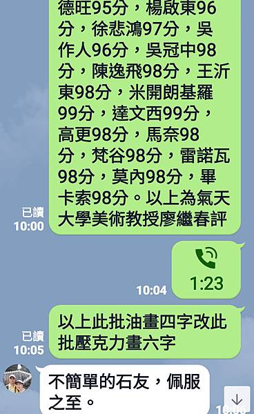 Screenshot_20191011-101204_LINE.jpg