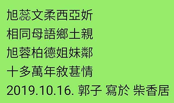 Screenshot_20191017-165337_WeChat~2.jpg