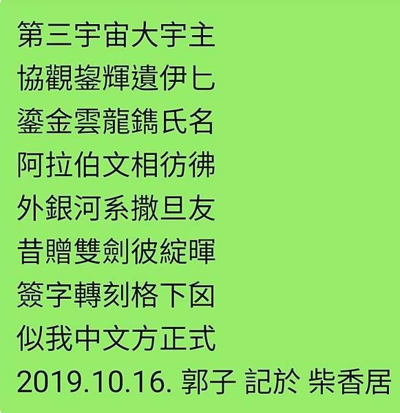 Screenshot_20191017-165320_WeChat~3.jpg