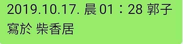Screenshot_20191017-165357_WeChat~4.jpg