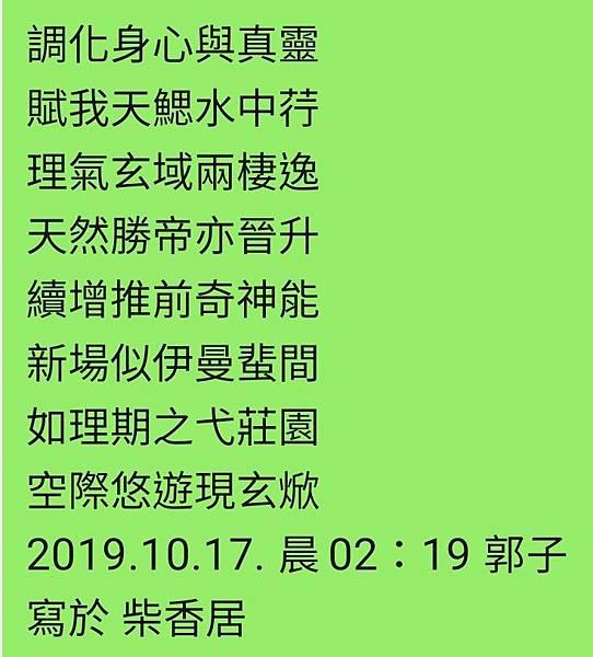 Screenshot_20191017-165418_WeChat~3.jpg