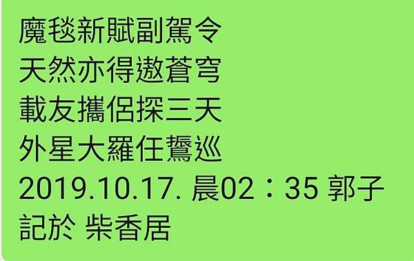 Screenshot_20191017-165435_WeChat~2.jpg