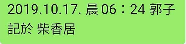 Screenshot_20191017-165517_WeChat~2.jpg