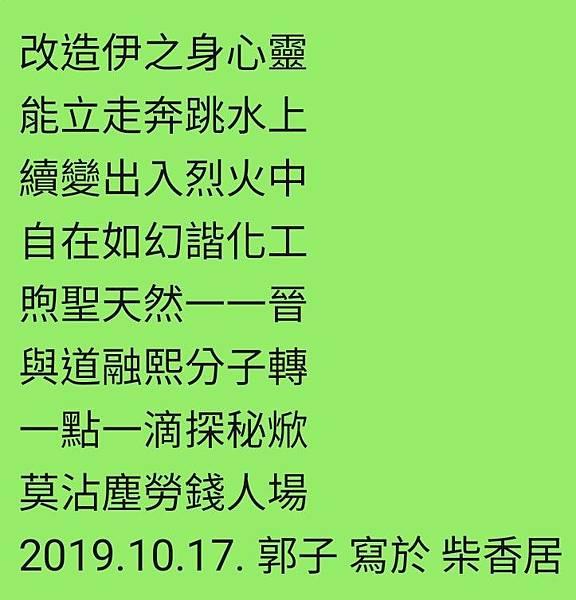 Screenshot_20191017-175915_WeChat~2.jpg