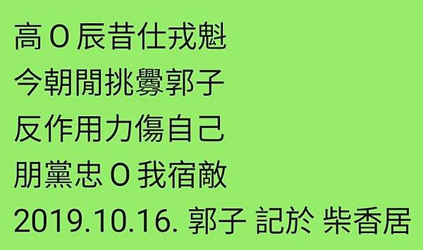 Screenshot_20191017-165320_WeChat~2.jpg