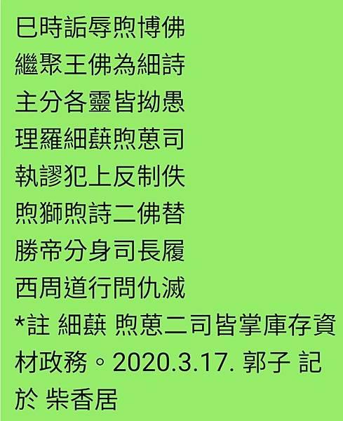 Screenshot_20200317-161840_WeChat.jpg