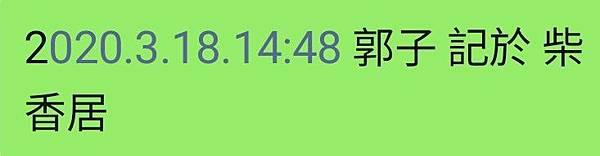 Screenshot_20200318-163830_WeChat.jpg