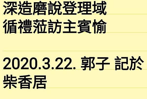 Screenshot_20200322-015627_ColorNote.jpg
