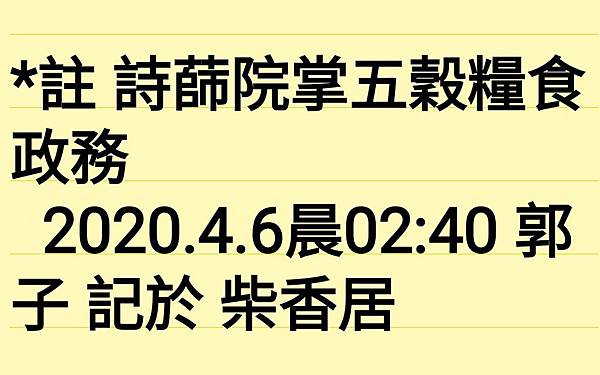 Screenshot_20200406-094706_ColorNote.jpg