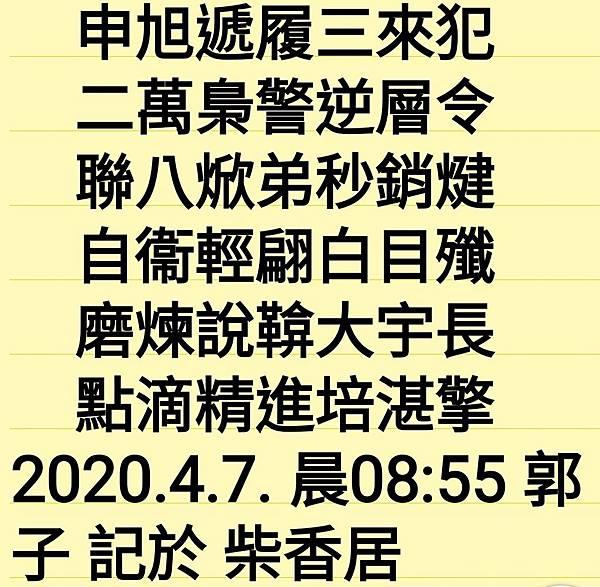 Screenshot_20200407-091012_ColorNote.jpg