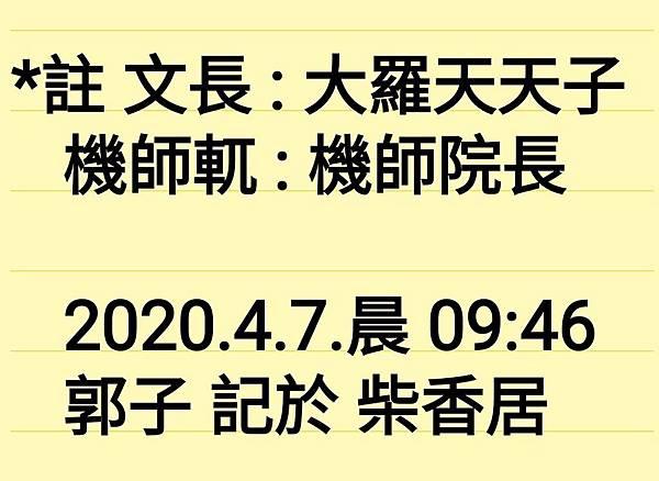 Screenshot_20200407-155546_ColorNote.jpg