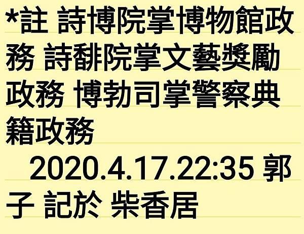 Screenshot_20200417-225453_ColorNote.jpg