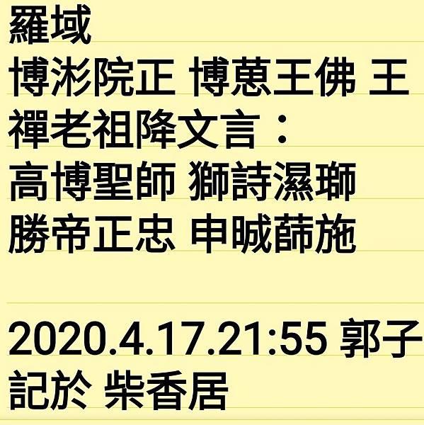Screenshot_20200417-221241_ColorNote.jpg