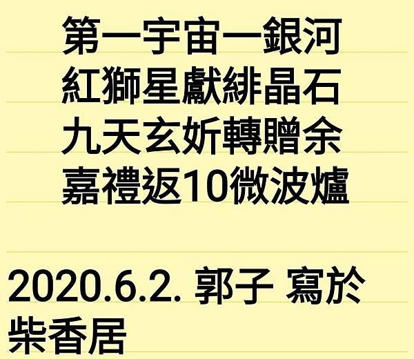 Screenshot_20200602-162458_ColorNote.jpg