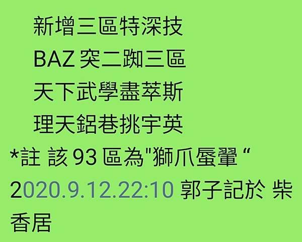 Screenshot_20200913-011040_WeChat.jpg