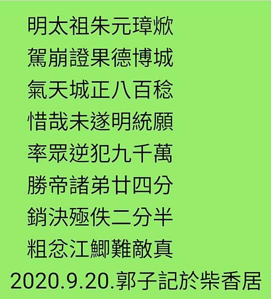 Screenshot_20200920-042659_WeChat.jpg