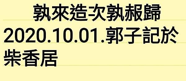 Screenshot_20201001-013201_ColorNote.jpg