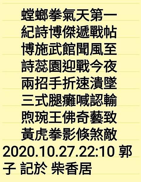 Screenshot_20201027-220659_ColorNote.jpg
